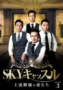 SKYキャッスル~上流階級の妻たち~ DVD-BOX3 DVD