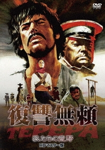 復讐無頼・狼たちの荒野 HDマスター版 DVD