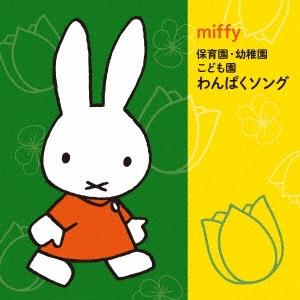 ミッフィー 保育園・幼稚園・こども園 わんぱくソング CD