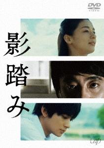 影踏み DVD
