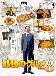 孤独のグルメ Season8 DVD-BOX DVD
