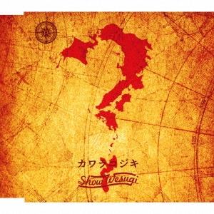 カワラコジキ 12cmCD Single