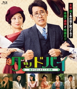 グッドバイ~嘘からはじまる人生喜劇~ Blu-ray Disc