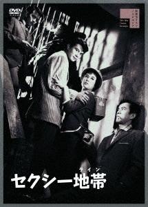 セクシー地帯(ライン) DVD