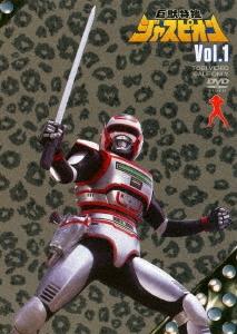 巨獣特捜ジャスピオン Vol.1 DVD