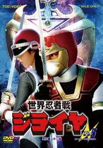 世界忍者戦ジライヤ VOL.5 DVD