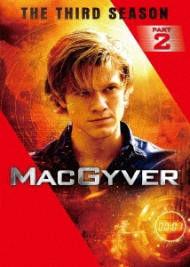 マクガイバー シーズン3 DVD-BOX PART2 DVD