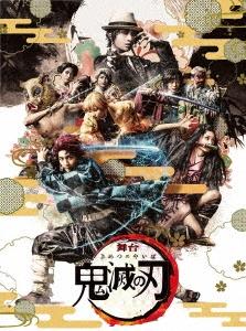 舞台 鬼滅の刃<完全生産限定版> DVD