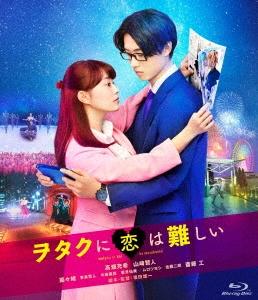 ヲタクに恋は難しい Blu-ray Disc