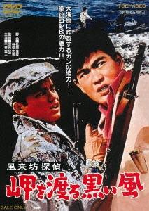 風来坊探偵 岬を渡る黒い風 DVD