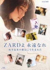 ZARDよ 永遠なれ 坂井泉水の歌はこう生まれた [Blu-ray Disc+ブックレット] Blu-ray Disc