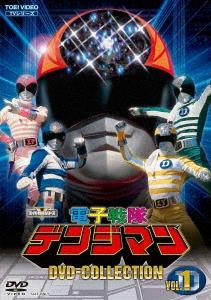 電子戦隊デンジマン DVD-COLLECTION VOL.1