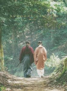 るろうに剣心 最終章 The Final 豪華版 DVD