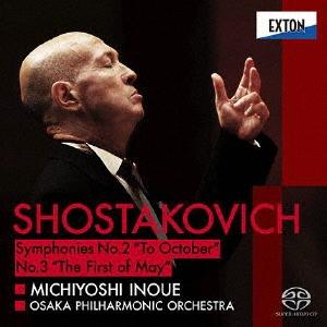 ショスタコーヴィチ:交響曲第2番「十月革命に捧げる」 第3番「メーデー」