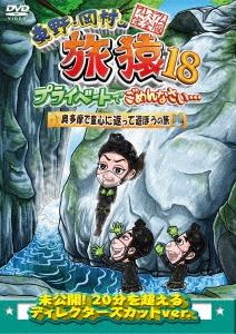 東野・岡村の旅猿18 プライベートでごめんなさい…奥多摩で童心に返って遊ぼうの旅 プレミアム完全版 DVD
