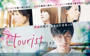 tourist ツーリスト Blu-ray BOX Blu-ray Disc