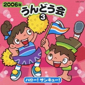 2006年うんどう会3 ハロー!サンキュー