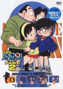 青山剛昌/名探偵コナン PART 2 Volume 6[ONBD-2513]