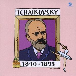 500円クラシック 3::チャイコフスキー:「ピアノ協奏曲第1番」「白鳥の湖」「弦楽セレナード」ほか[AVCL-25143]