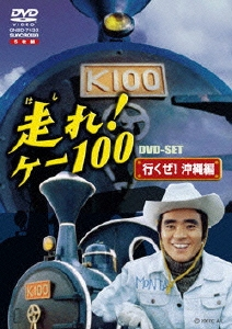 走れ!ケー100 DVD-SET 「行くぜ!沖縄編」(5枚組)