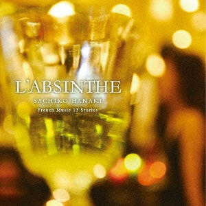 花木さち子/L'ABSINTHE 〜French Music 13's Story〜[KDSD-330]