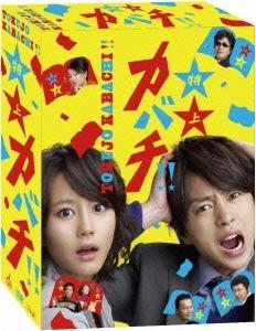 特上カバチ!! DVD-BOX DVD