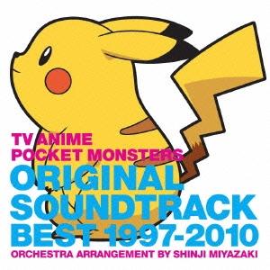 TVアニメ ポケットモンスター オリジナルサウンドトラックベスト1997-2010〜オーケストラアレンジ 宮崎慎二 CD