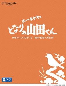 ホーホケキョ となりの山田くん Blu-ray Disc