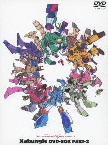 富野由悠季/戦闘メカ ザブングル DVD-BOX PART-2 [VTBF-126]