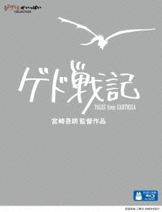 ゲド戦記 Blu-ray Disc