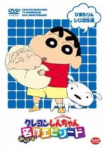 TVアニメ20周年記念 クレヨンしんちゃん みんなで選ぶ名作エピソード ひまわり&シロ誕生編 DVD