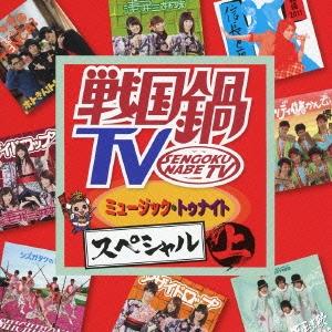 戦国鍋TV ミュージック・トゥナイト スペシャル 上 [CD+DVD]