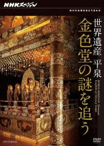 NHKスペシャル 世界遺産 平泉 金色堂の謎を追う DVD