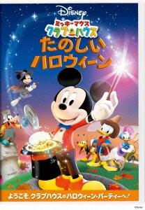 ミッキーマウス クラブハウス/たのしいハロウィーン DVD