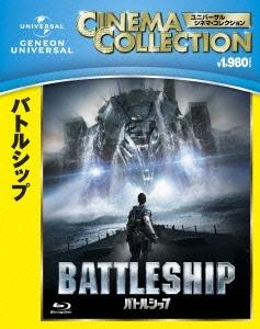 バトルシップ Blu-ray Disc