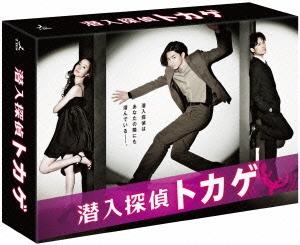 松田翔太/潜入探偵トカゲ Blu-ray BOX [TCBD-0274]