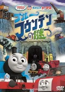 劇場版 きかんしゃトーマス ブルーマウンテンの謎 DVD