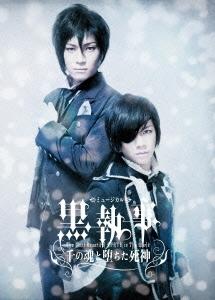 ミュージカル黒執事 The Most Beautiful DEATH in The World 千の魂と堕ちた死神 DVD