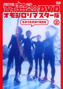 FUJIWARA/吉本超合金 DVD オモシロリマスター版2 生きろ生き抜け超合金 [YRBN-90721]