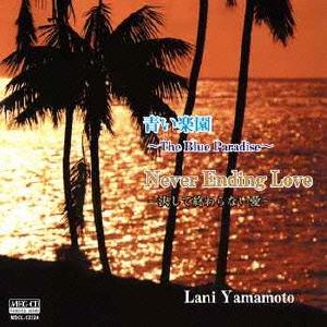 Lani Yamamoto/青い楽園~The Blue Paradise~ [MSCL-12324]