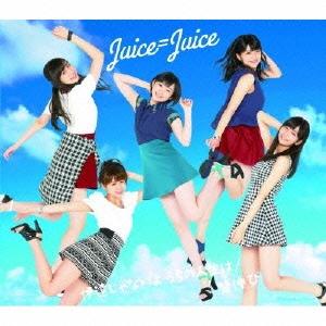 Juice=Juice/背伸び/伊達じゃないよ うちの人生は<通常盤B>[HKCN-50396]
