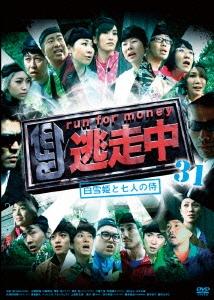 山本彩/逃走中31 ~run for money~ 白雪姫と7人の侍 [PCBC-52362]