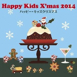 ハッピー・キッズクリスマス 2014