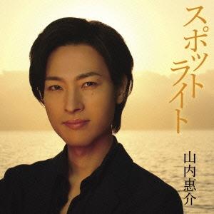 山内惠介/スポットライト (南盤) [CD+DVD] [VIZL-841]
