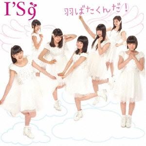 I'S wing (I'S9)/羽ばたくんだ! (type-A)[ITR9-008]