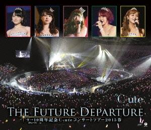 9→10(キュート)周年記念 ℃-ute コンサートツアー2015春~The Future Departure~ [Blu-ray Disc+DVD]