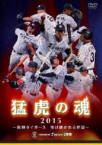 阪神タイガース/猛虎の魂2015 〜阪神タイガース 受け継がれる希望〜[PCBG-51520]