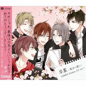 卒業-旅立つ君に- SOARA DramaCD vol.1 CD
