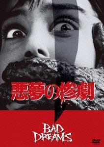 アンドリュー・フレミング/悪夢の惨劇 [FXBQY-1659]