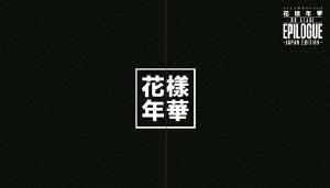 防弾少年団/2016 BTS LIVE ~Japan Edition~ [2DVD+ドキュメンタリーフォトブック] [PCBP-53163]
